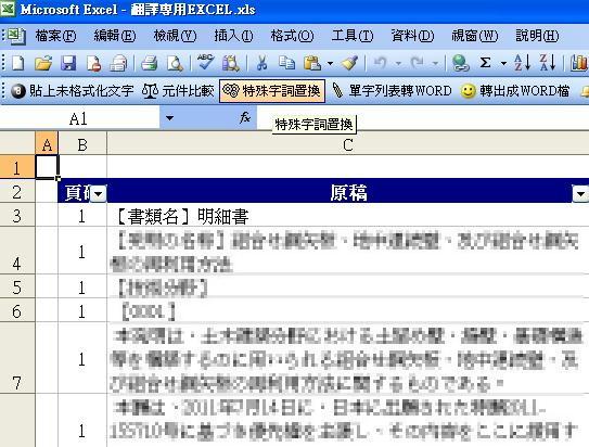 科技、工藝、人文與皮皮的對話選單Daily Archives: 2012 年 09 月 28 日精益求精之日文專利翻譯輔助工具組 V2.0…網誌統計分類近期文章熱門文章與頁面︰文章存檔近期迴響